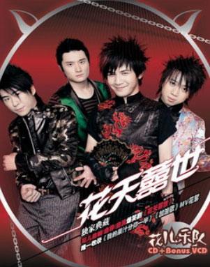 新专辑/9月19日,百代唱片宣布花儿乐队即将发行的新专辑《花天囍世》...