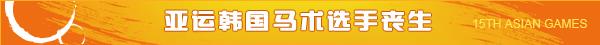亚运韩国马术选手丧生