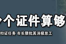 交警,广州,怠工