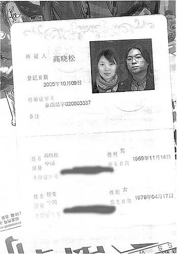 """高晓松称""""结婚证""""造假 身份证号码有错(图)"""