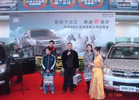 哈弗柴油版正式上市 售价11.78—13.18万