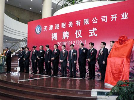 全国首家港口企业集团财务公司在天津成立