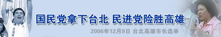 台北高雄市长选举