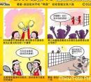 漫画:晏紫郑洁给对手吃鸭蛋 轻松晋级女双八强