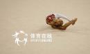 图文:艺术体操个人全能肖一鸣获铜牌 柔若无骨