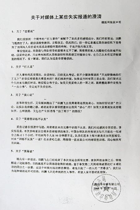 周萌萌父亲通过搜狐独家发布声明 澄清失实报道