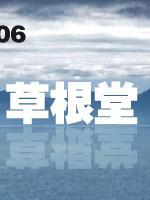 第四届搜狐汽车周,刀剑录,搜狐汽车