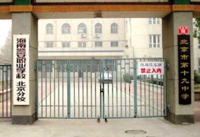 吉林视频英变成违规办学校籍由北京涉嫌海笔画兽年简世纪图片