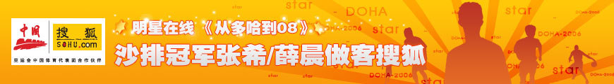 国奥队员冯潇霆做客搜狐
