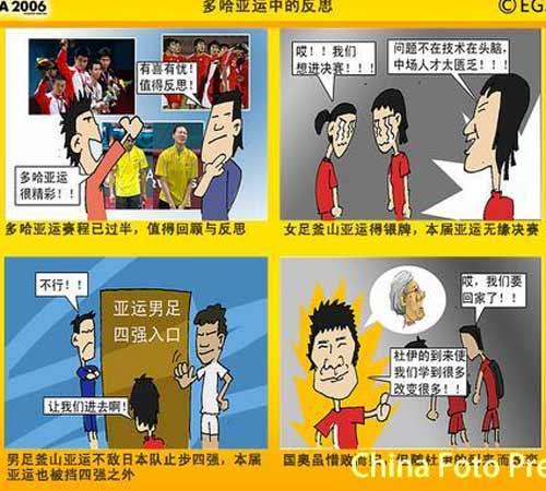 漫画:多哈亚运中的反思 中国代表团的得与失