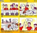 漫画:国男排重炮轰击中亚虎 昂首挺进四强