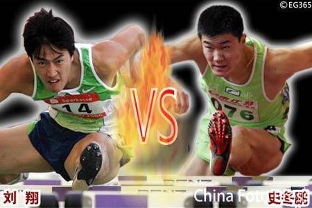 图文:多哈亚运会110米栏决赛 史冬鹏VS刘翔
