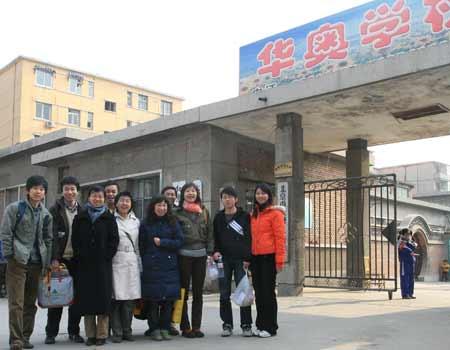 搜狐员工在北京农民工子弟学校的自愿者活动(图)