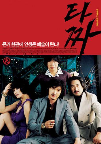 韩国电影《老千》剧情全接触