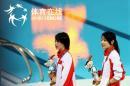 图文:郭晶晶/李婷夺3米板金牌 霍启刚看台助威