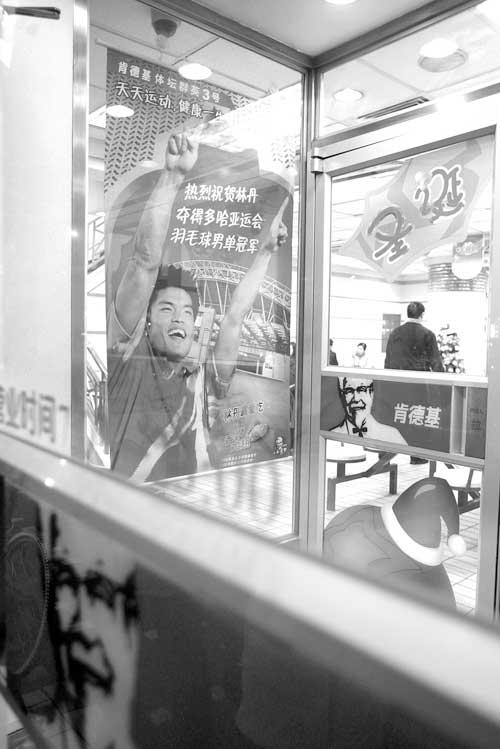 知名快餐错把林丹当冠军 张贴错海报属店员失误