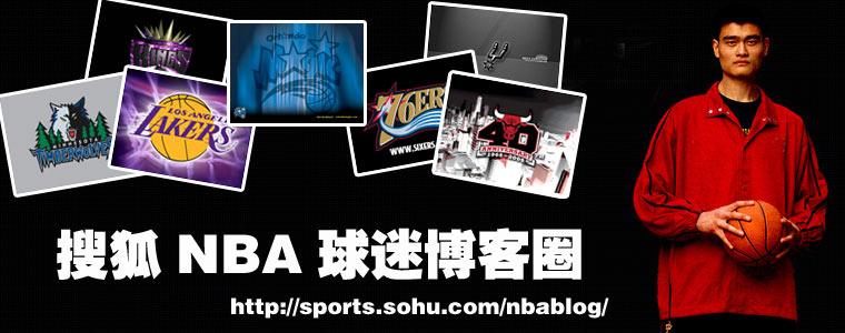 NBA,篮球,博客