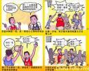 漫画:中国男篮大胜韩国 一雪釜山亚运之恨
