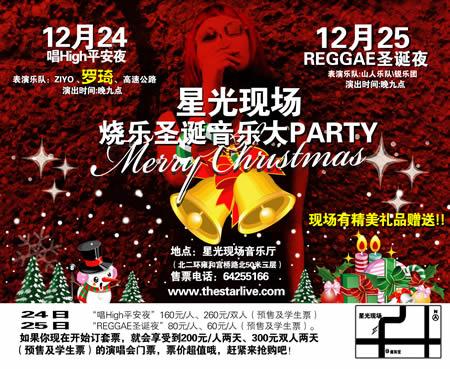 烧乐圣诞音乐大PARTY 罗琦唱High平安夜(图)