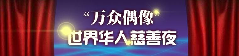 """""""万众偶像"""" 世界华人慈善夜"""