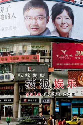 汪涵代言楼盘 与未婚妻甜蜜登上巨幅广告牌(图)