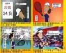 漫画:2-1战胜对手 郑洁加冕亚运网球女单冠军