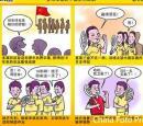 漫画:多哈亚运之中国羽毛球队 18年来最佳战绩