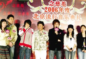 羽泉水木群星击鼓 启动2006北京流行音乐典礼