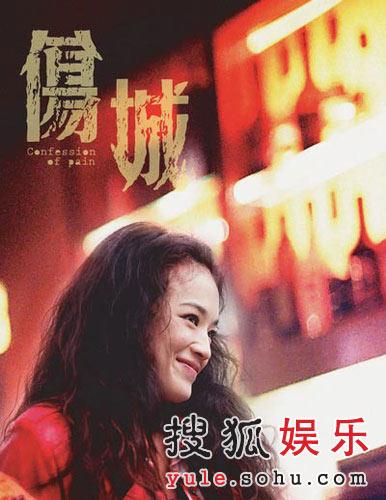 图片:电影《伤城》精美海报-2