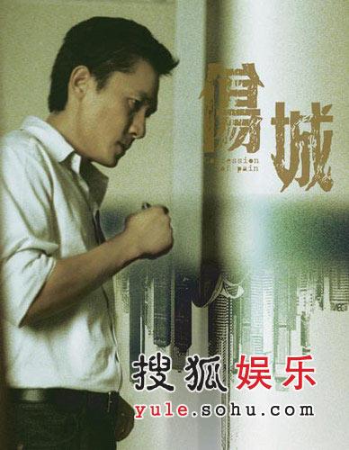 图片:电影《伤城》精美海报-3