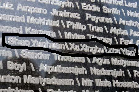 图文:记者参观半岛电视台总部 看见亲人的名讳