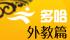 多哈中国军团,2006多哈亚运会,多哈亚运会,2006亚运会,亚运