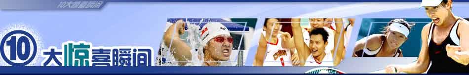 亚运会十大意外镜头,亚运会,图片