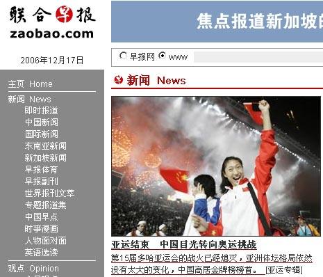 亚洲媒体感慨中国强大 优势明显已瞄向奥运挑战