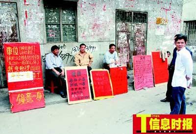 多个工厂在招聘外来工.外来工几乎包揽了广州人不愿去干的最脏、