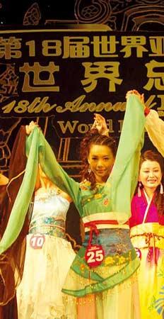 世界亚裔小姐总决赛结束 22名佳丽争桂冠(组图)