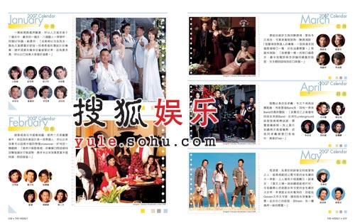 2007年TVB最新月历 一哥一姐竞相争艳(组图)