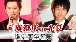 2006年TVB8金曲奖颁奖典礼