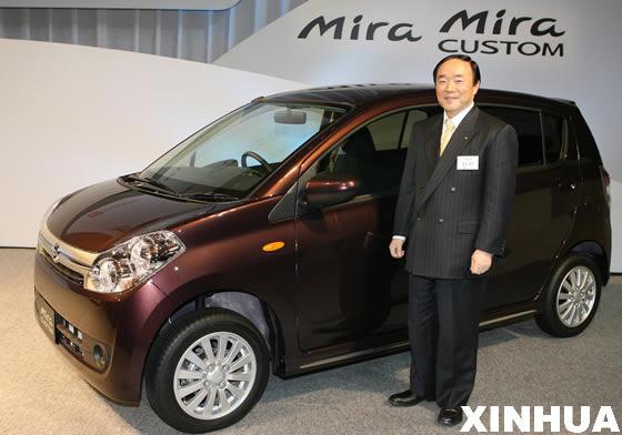 """12月18日,日本大发汽车公司总裁箕浦辉幸在东京向媒体介绍该公司新推出的轿车""""Mira Custom""""。大发公司18日宣布,这款轿车即日起在日本上市,售价在83万至147.5万日元之间(约合7033至12500美元)。 新华社/法新"""