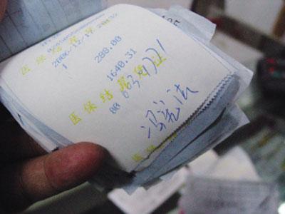 男子丢失医保卡被刷3500元 捡卡者狂买达克宁