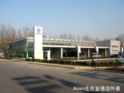 Acura新车体验会 本田Legend免费检测