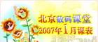 北京07年1月数码课堂课程表