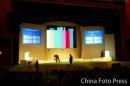图文:亚洲杯抽签仪式 现场准备就绪