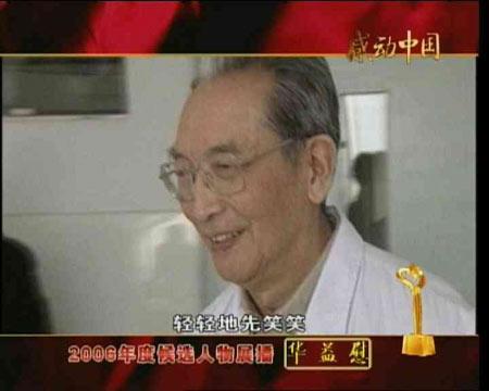 《感动中国》候选人节目展播:华益慰