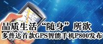 多普达首款GPS智能手机P800发布