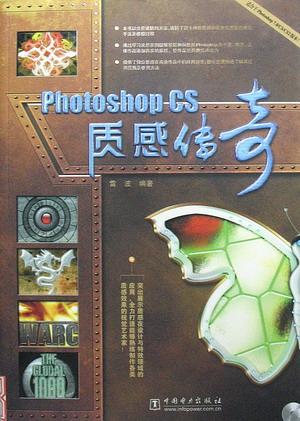 点智文化:《Photoshop CS 质感传奇》