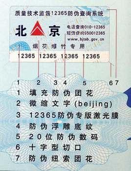 北京鞭炮标识用印钞防伪技术 三种方式可查真伪