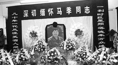 姜昆亲手书写挽联 郭德纲第一个来悼马季(图)