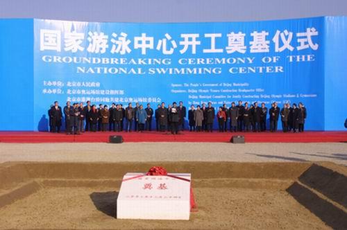 """民族凝聚力结""""水立方"""" 国家游泳中心开工建设"""