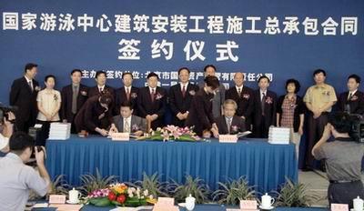 国家游泳中心建筑安装工程施工总承包合同签约